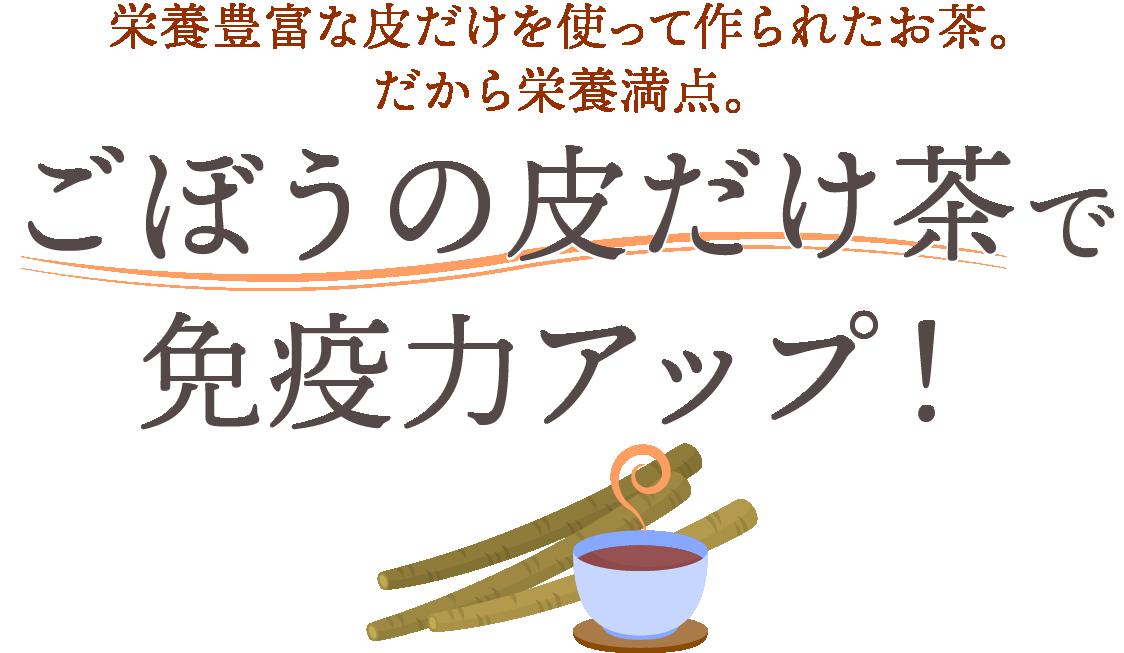 究極のごぼう茶