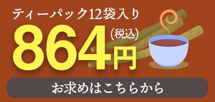 ティーパック12袋入り864円