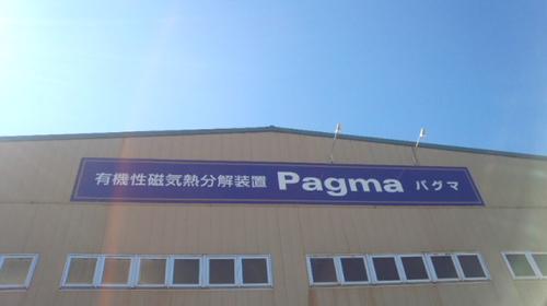 パグマ工場