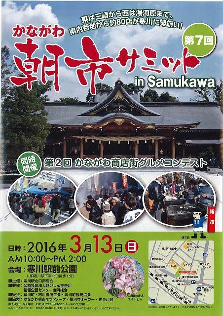 2016.03.07.samukawa