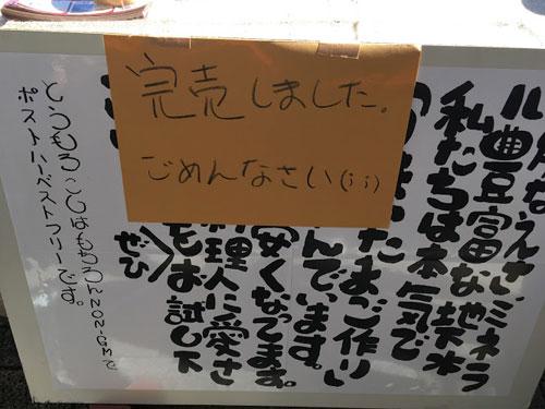 2017.02.大さん橋マルシェ